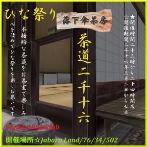 ひな祭り茶道二千十六ポスター