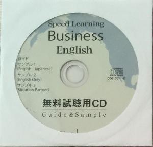 スピードラーニングビジネスCD