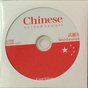 スピードラーニング中国語CD