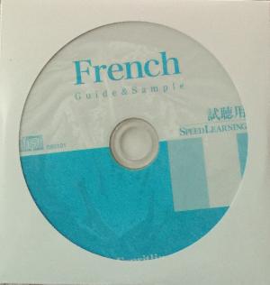 スピードラーニングフランス語CD