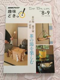 茶の湯 裏千家 茶の湯を楽しむ NHK趣味どきっ!