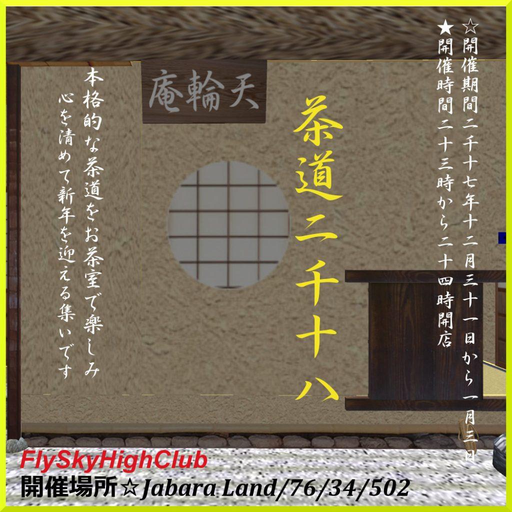 茶道2018ポスター